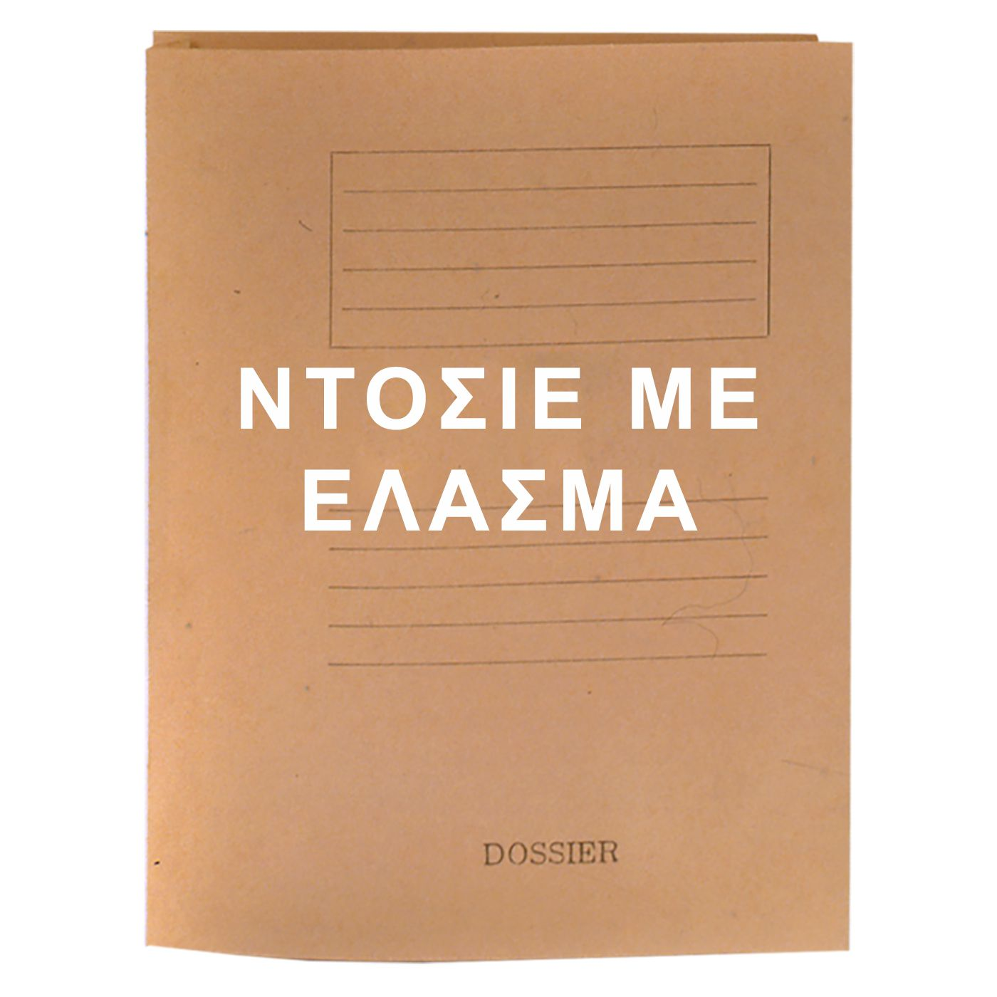 ΝΤΟΣΙΕ ΜΕ ΕΛΑΣΜΑ ΜΑΝΙΛΑ 35x26cm