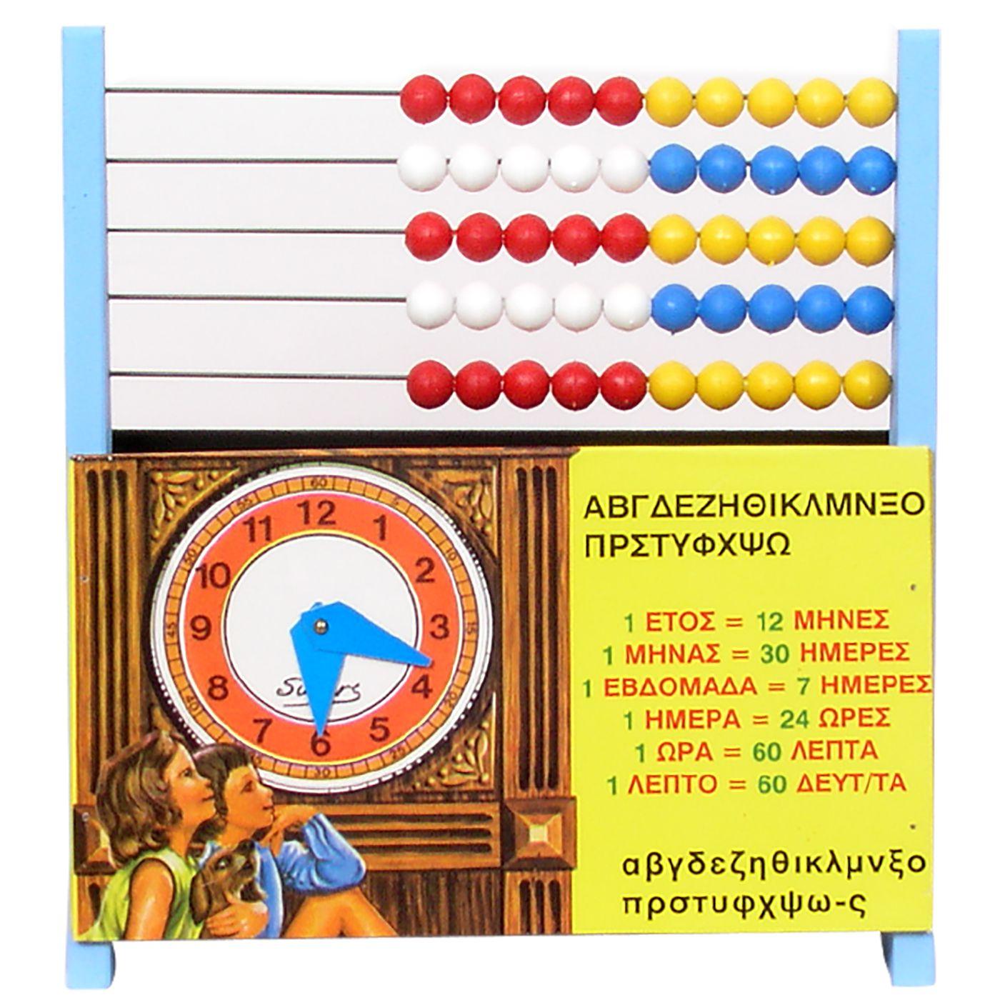 ΑΡΙΘΜΗΤΗΡΙΟ 28x26x7cm