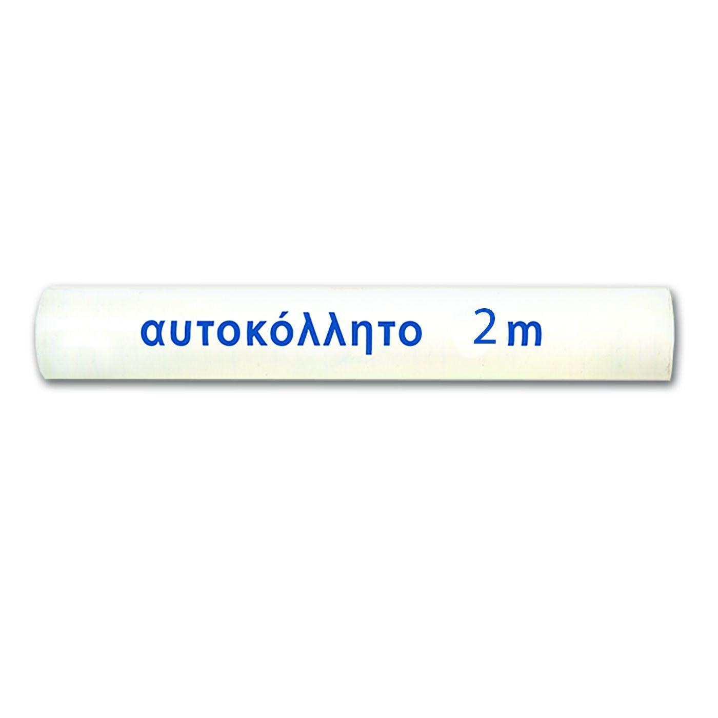 ΑΥΤΟΚΟΛΛΗΤΟ ΔΙΑΦΑΝΕΣ CPP ΠΑΚ=2m ΠΑΚ=2mχ45cm  0,07mm