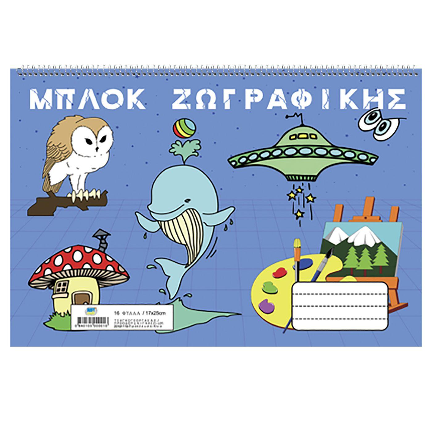 ΜΠΛΟΚ ΖΩΓΡΑΦΙΚΗΣ 16Φ 17x25cm