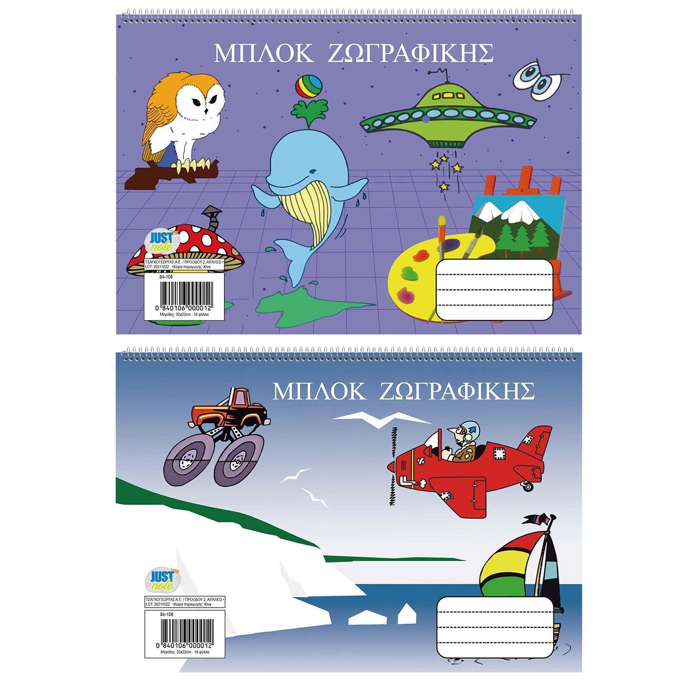 ΜΠΛΟΚ ΖΩΓΡΑΦΙΚΗΣ 16Φ 22x32cm
