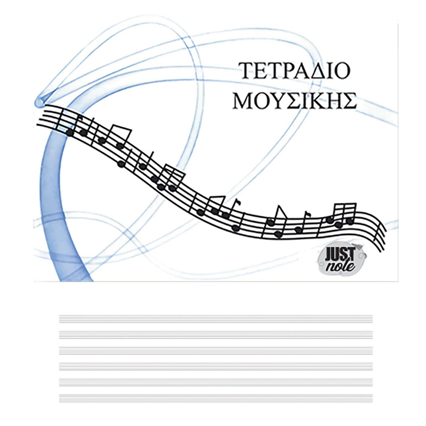 ΤΕΡΑΔΙΑ ΜΟΥΣΙΚΗΣ 23x17cm