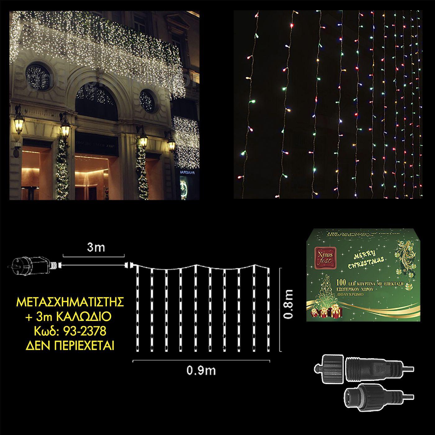 100 LED ΧΡΩΜΑΤΙΣΤΑ  ΕΞΩΤΕΡΙΚΑ ΚΟΥΡΤΙΝΑ-ΕΠΕΚΤΑΣΗ L.V.(Δεν περιέχεται ο μετασχηματιστής)
